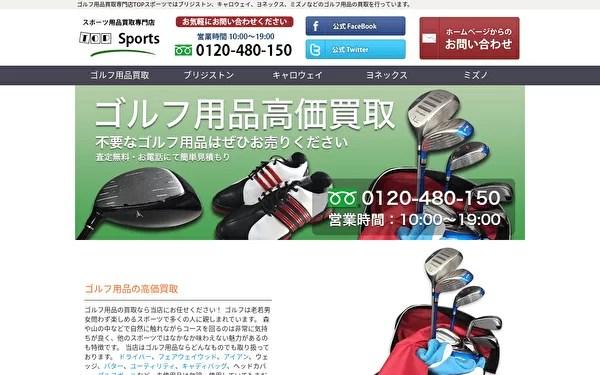 スポーツ買取専門店TOP ホームページ スクショ