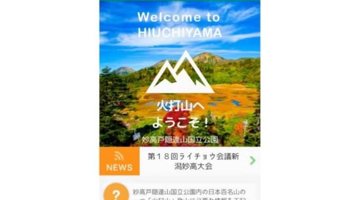 火打山限定の登山アプリ「火打やまナビ」は図鑑が便利
