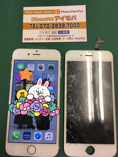 千葉県成田市より、iPhone6画面割れ修理のご依頼