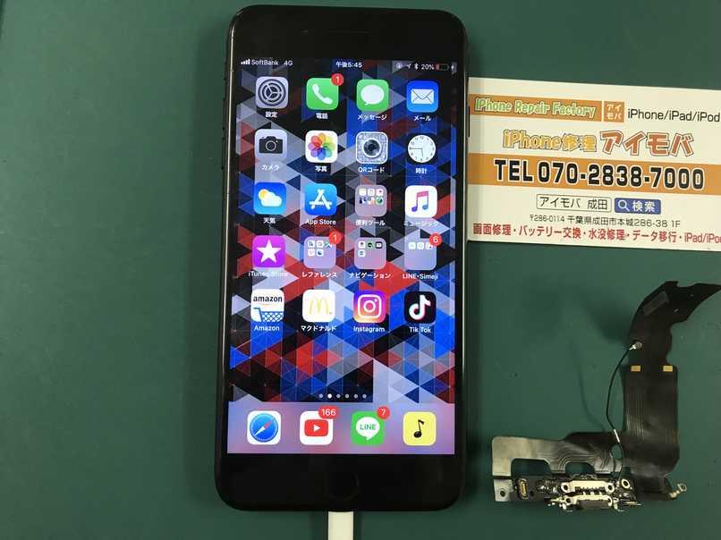 千葉県成田市橋賀台より、iPhone7Plusの充電が出来ない症状のご依頼
