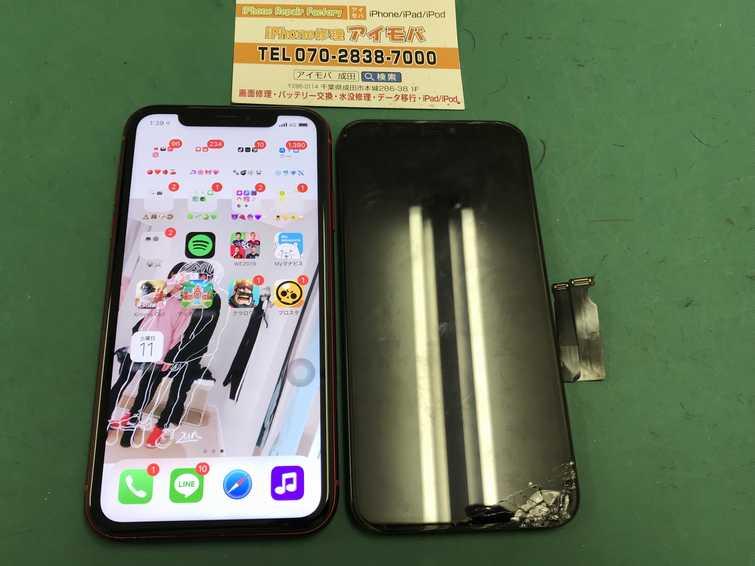 千葉県成田市公津の杜より、iPhoneXR画面割れ修理のご依頼