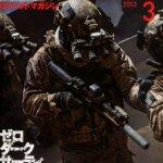 コンバットマガジン 2013年3月号に掲載されました。