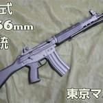 東京マルイ 89式 5.56ミリ小銃(固定銃床)電動ガン レビュー 1
