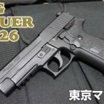 東京マルイ シグ ザウエル P226レイル レビュー