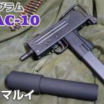 東京マルイ Mac10 電動マシンガン レビュー 2