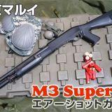 東京マルイ ベネリ M3 スーパー90 エアーショットガン レビュー 2