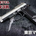 東京マルイ M93R 電動ハンドガン(シルバースライド)レビュー
