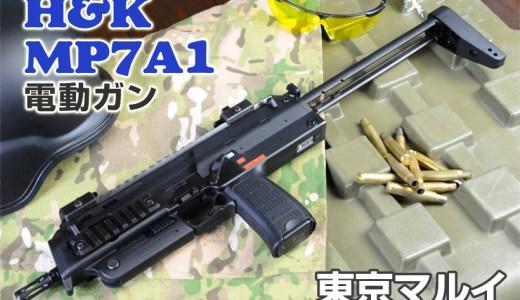 東京マルイ H&K MP7A1 電動マシンガン レビュー 2
