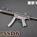 東京マルイ 電動ガン H&K MP5SD6 レビュー