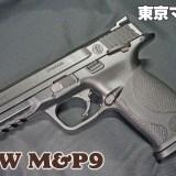 東京マルイ S&W M&P9 ガスガン レビュー