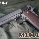東京マルイ コルト ガバメント 1911A1 ガスガン レビュー