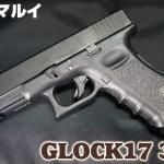 東京マルイ グロック17 ガスガン レビュー2