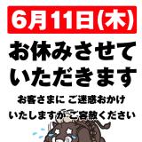 東京アキバ店 棚卸しのおしらせ