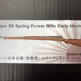 S&T 三八式歩兵銃(初期型)