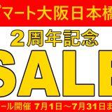レプマート大阪日本橋店2周年
