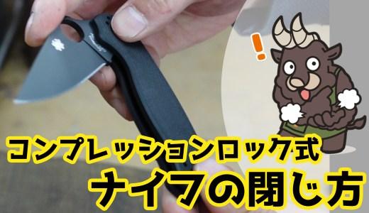 コンプレッションロック式ナイフの閉じ方 の説明動画を公開しました。