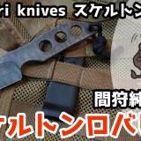 Makkari knives スケルトンロバピーのご紹介動画を公開しました!