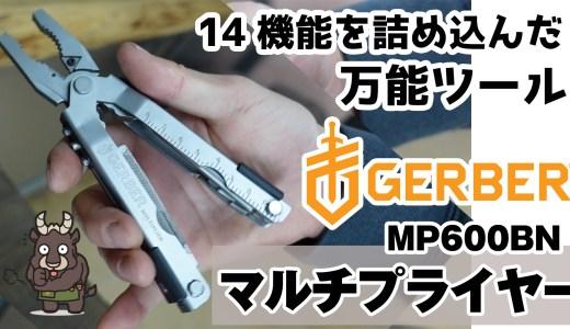 GERBER MULTIPLIER MP600BN のご紹介動画を公開しました!