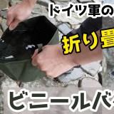 ドイツ軍放出品 折りたたみ式バケツ のご紹介動画を公開しました。