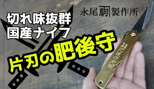 永尾駒製作所の肥後守(片刃)のご紹介動画を公開しました!