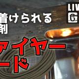 Live Fire Gear(ライブファイヤーギア)のFireCord(ファイヤーコード)のご紹介動画を公開しました!
