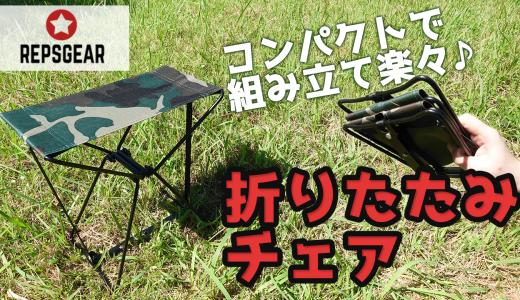 REPSGEAR (レプズギア)のCollapsible Chair(クラプシブルチェア)のご紹介動画を公開しました!