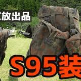ドイツ軍放出品の「S95」装備セットのご紹介動画を公開しました!