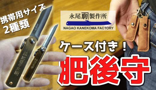 永尾駒製作所の肥後守(携帯用)のご紹介動画を公開しました!