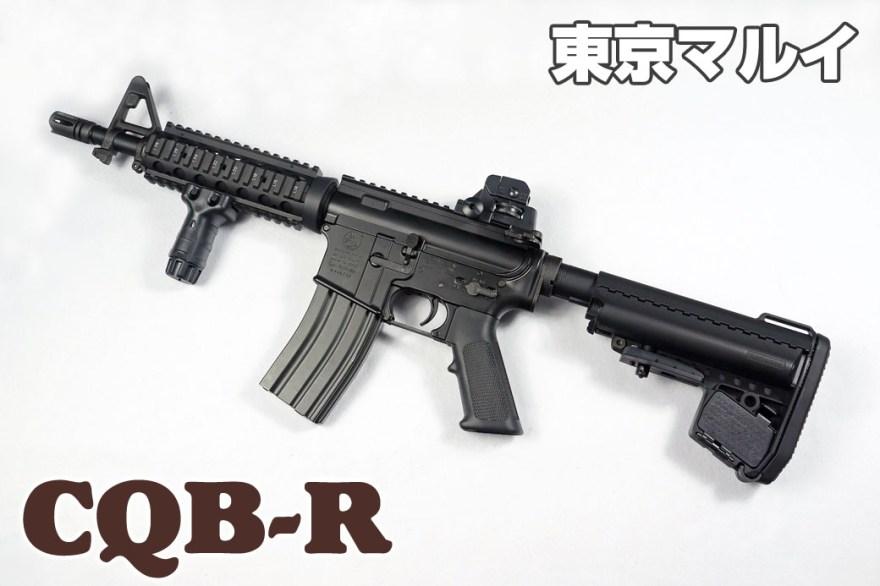 CQB-R