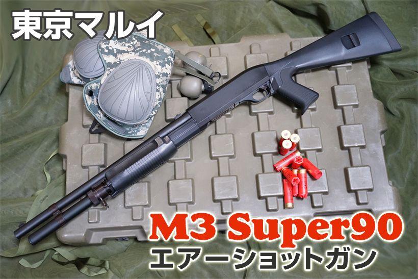 東京マルイ M3 スーパー90