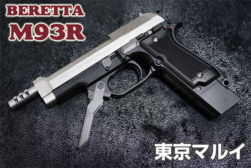 東京マルイ M93R 電動ハンドガン