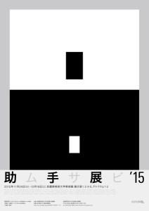 助手展2015 武蔵野美術大学助手研究発表