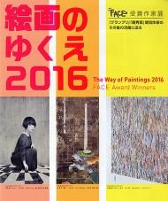 絵画のゆくえ2016 FACE受賞作家展