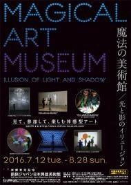 魔法の美術館 光と影のイリュージョン