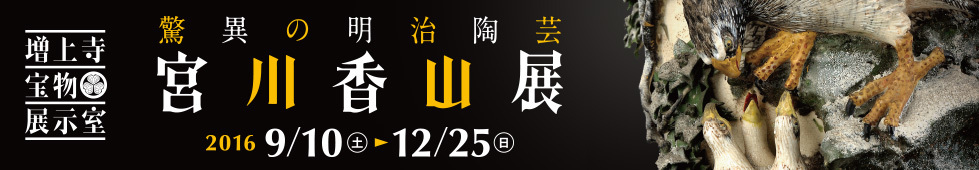 宮川香山展 ― 驚異の明治陶芸