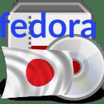 無料OS『Fedora』…簡単インストールと日本語入力!