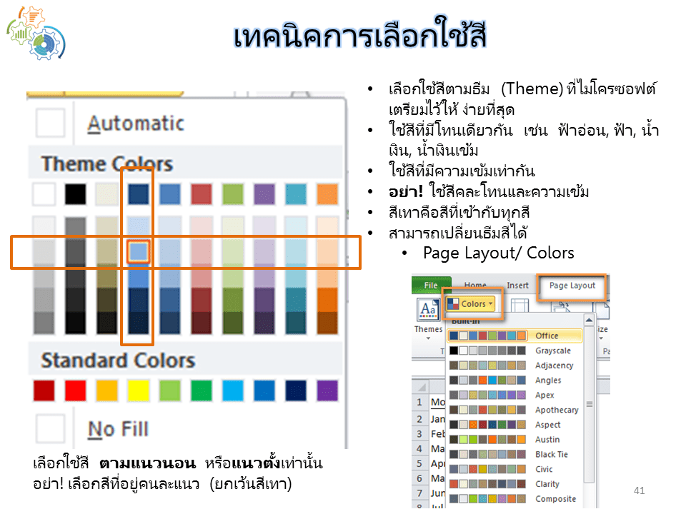 ColorSelectionTechnique_160623.png