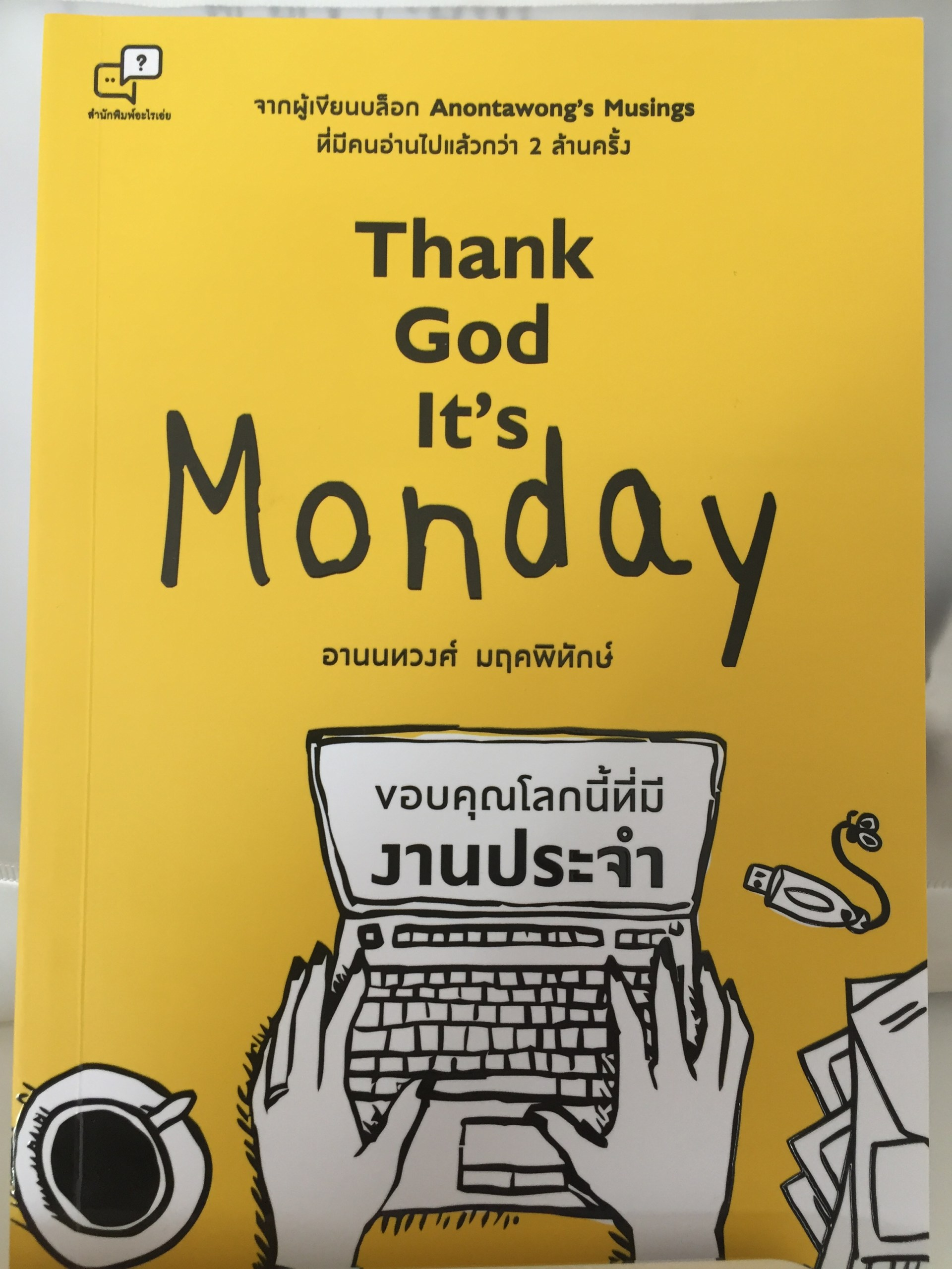 ThankGodItsMonday_Picture