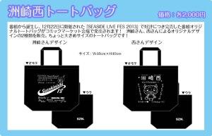 07_洲崎西トートバッグ