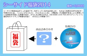 01_シーサイド福袋