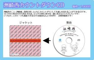 03_洲崎西カウントダウンCD