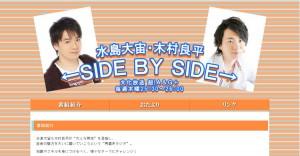 『水島大宙・木村良平 ←SIDE BY SIDE→』