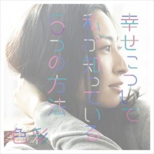 shiawase_tsujo_new