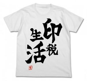 印税生活Tシャツs