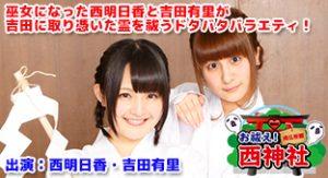 nishi_list