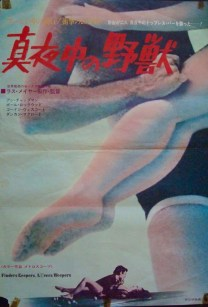 finders-keepers-lovers-weepers-japanese-poster