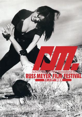 RMfestival02