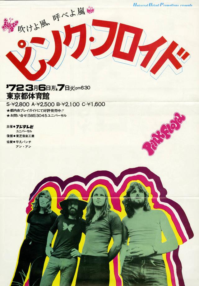 Tokyo-To,-Taiikukan,-Shibuya,-Tokyo,-Japan-1972-Mar-6th&7th-2560