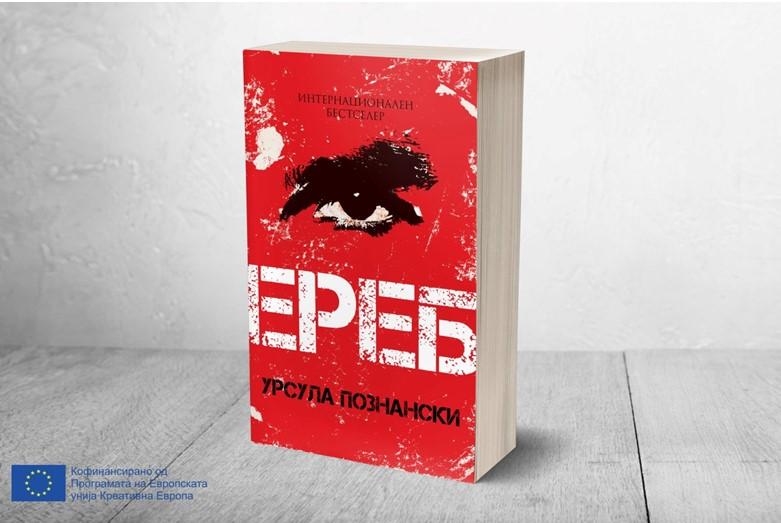 """""""Бата прес"""" го објави светскиот бестелер """"Ереб"""" од Урсула Познански"""