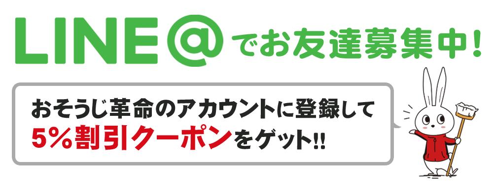 LINE@おそうじ革命に登録するだけで5%割引クーポンプレゼント!